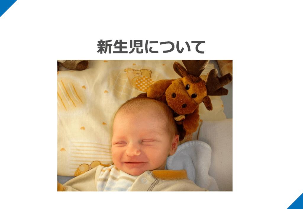 視力 新生児